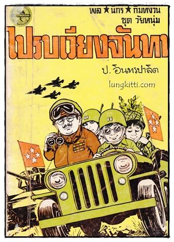 พล-นิกร-กิมหงวน ชุด วัยหนุ่ม ไปรบเวียงจันทร์ / ป.อินทรปาลิต