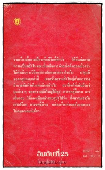 เลือดกับน้ำ / กิติมา อมรทัต 1