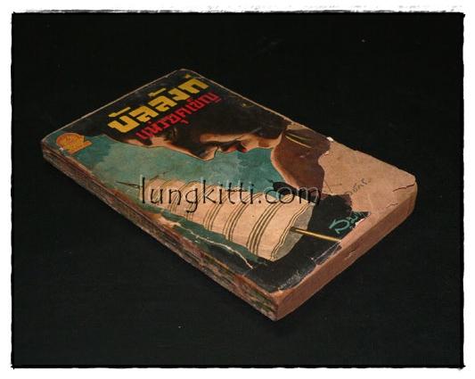 บัลลังก์แห่งยุคเข็ญ (เล่ม 1)/ สุมทุม บุญเกื้อ 2