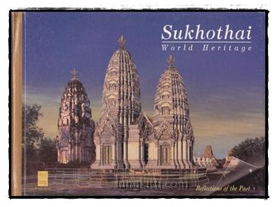 Sukhothai World Heritage (สุโขทัย มรดกโลก)