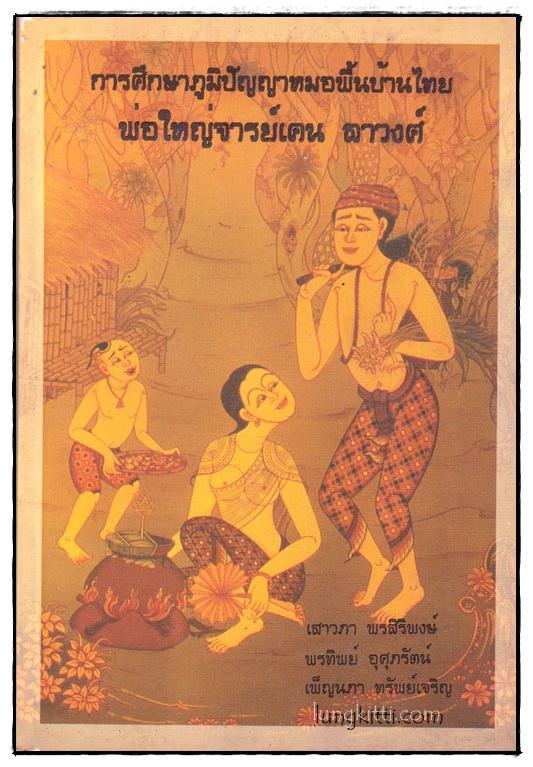 การศึกษาภูมิปัญญาหมอพื้นบ้านไทย พ่อใหญ่จารย์แคน ลาวงศ์