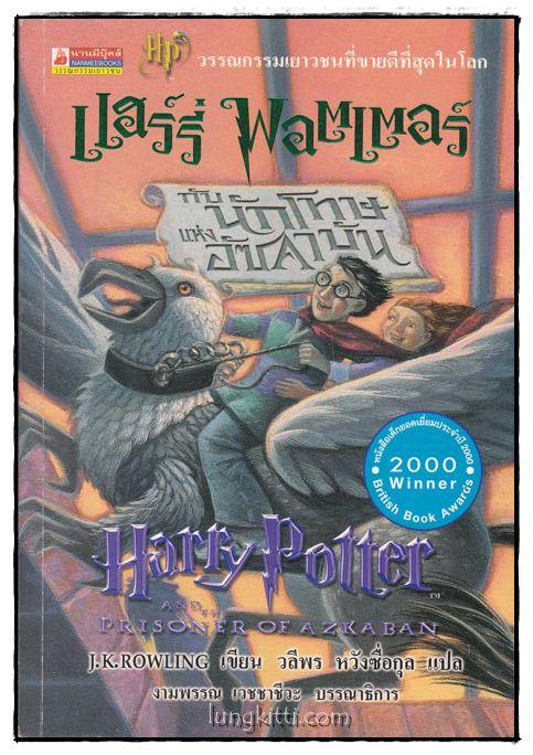 แฮร์รี่พอตเตอร์ กับ นักโทษแห่งอัซคาบัน