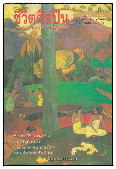 ชีวิตศิลปิน / สุรพงษ์ บุนนาค