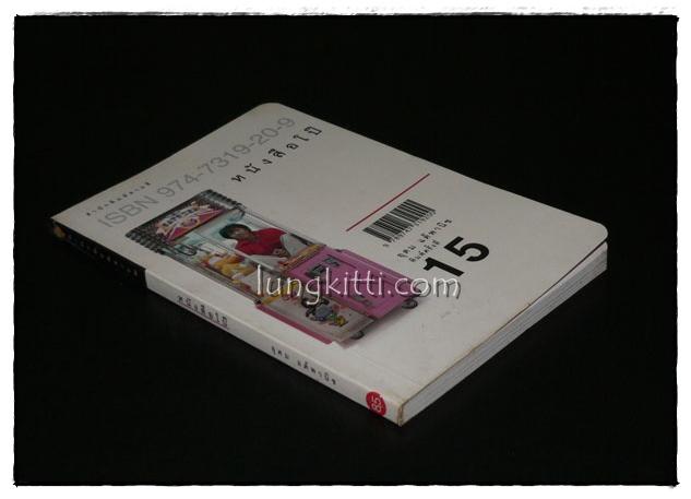 หนังสือโป๊ / อุดม แต้พานิช 2