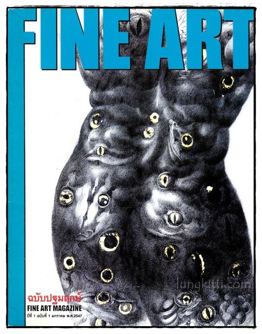นิยตสาร FINE ART* (ฉบับปฐมฤกษ์ ) ปีที่  1 ฉบับที่ 1 มกราคม พ.ศ. 2547