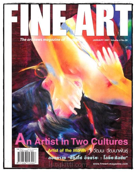 นิยตสาร FINE ART   Volume 4 No. 28