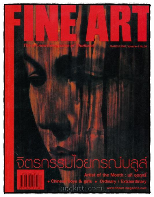 นิยตสาร FINE ART   Volume 4 No. 30