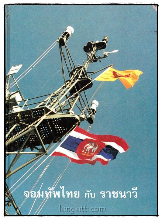 จอมทัพไทย กับ ราชนาวี