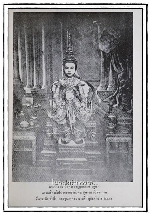 พระมหาธีรราชเจ้า / ประยุทธ สิทธิพันธ์ 7
