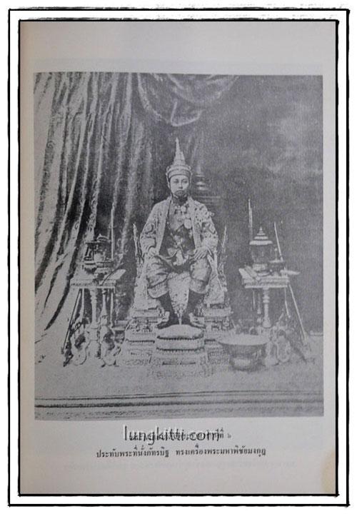 พระมหาธีรราชเจ้า / ประยุทธ สิทธิพันธ์ 11