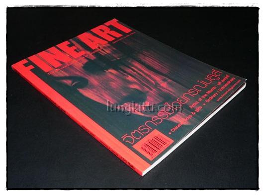 นิยตสาร FINE ART   Volume 4 No. 30 5