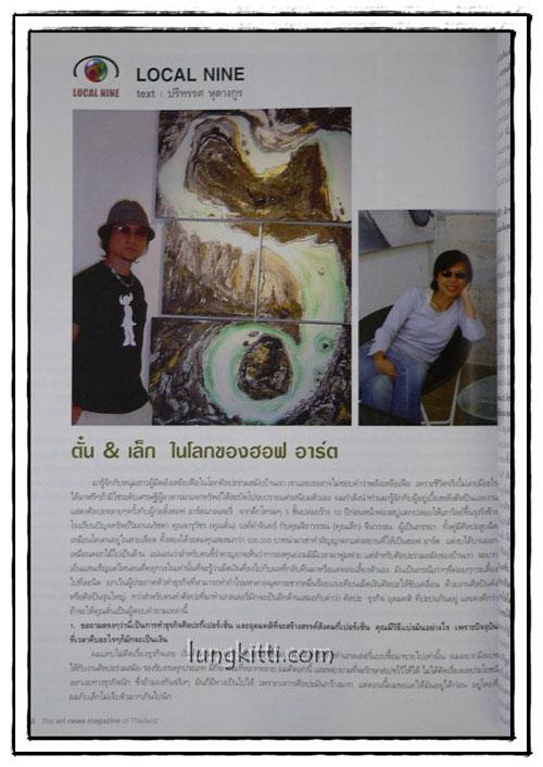 นิยตสาร FINE ART   Volume 4 No. 30 3
