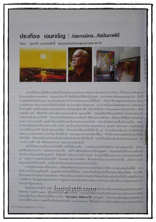 นิยตสาร FINE ART   Volume 4 No. 30 4
