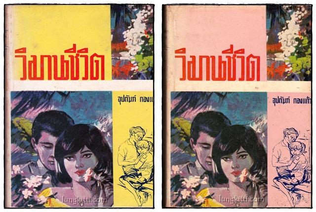 วิมานชีวิต ( 2 เล่มจบ)/ อุปถัมภ์ กองแก้ว