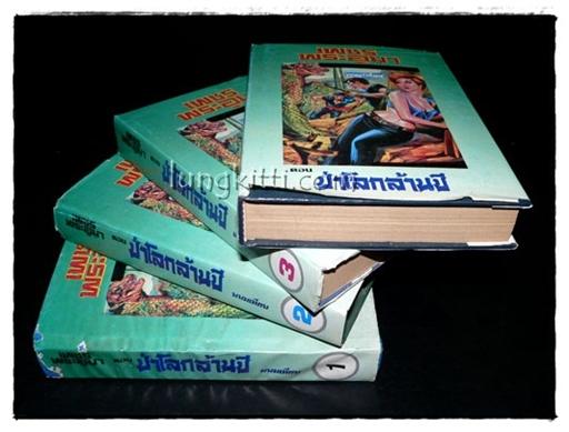 เพชรพระอุมา* (ภาคแรกตอน ป่าโลกล้านปี 4 เล่ม)/ พนมเทียน