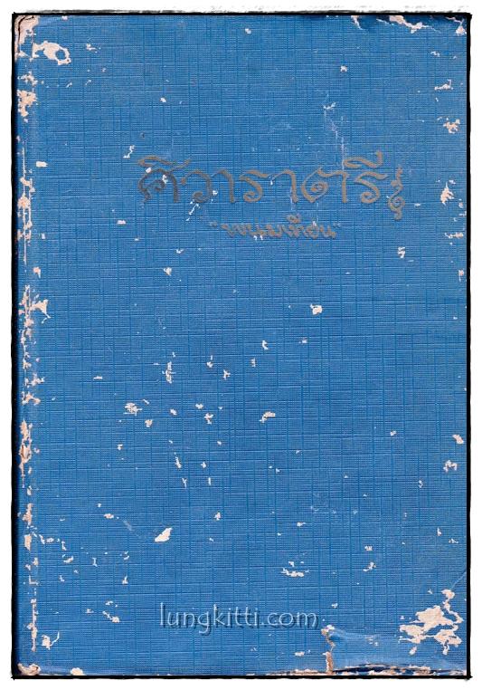 ศิวาราตรี (เล่ม 4 )/ พนมเทียน