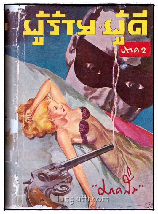 ผู้ร้ายผู้ดี (The Ringer ) เล่ม 2 /  Edgar  Wallace