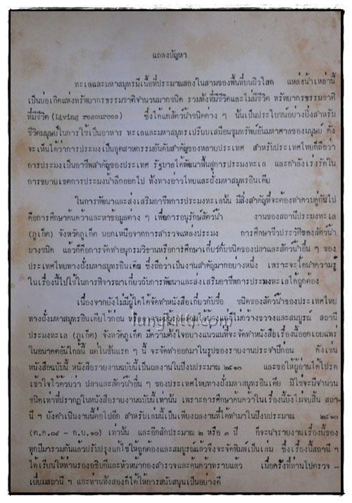 รายงานผลการศึกษาชนิดของปลาและสัตว์น้ำอื่นๆของประเทศไทยทางชายฝั่งมหาสมุทรอินเดีย ฉบับที่ 1 1