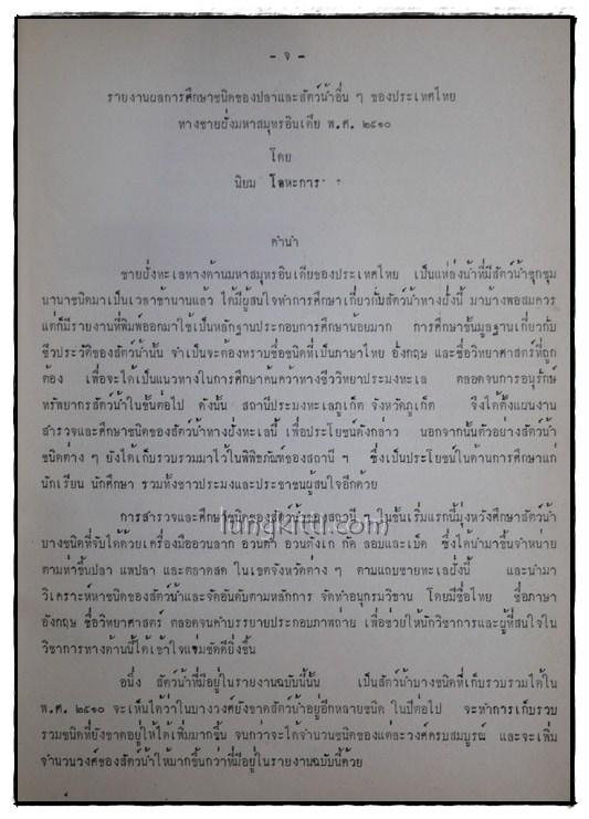 รายงานผลการศึกษาชนิดของปลาและสัตว์น้ำอื่นๆของประเทศไทยทางชายฝั่งมหาสมุทรอินเดีย ฉบับที่ 1 4
