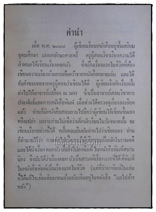 พฤกษนิยาย / ส.พลายน้อย 4
