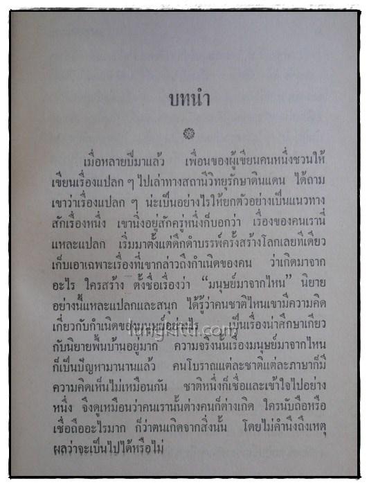 พฤกษนิยาย / ส.พลายน้อย 6