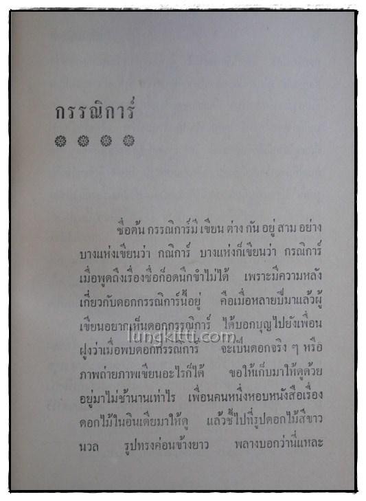 พฤกษนิยาย / ส.พลายน้อย 7