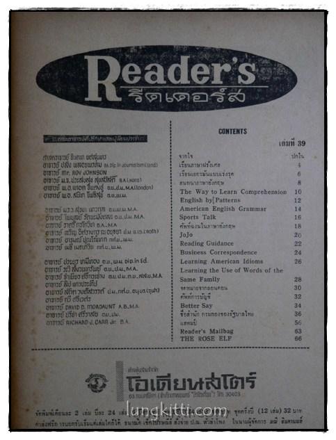 Reader's รีดเดอร์ เล่มที่ 39 1