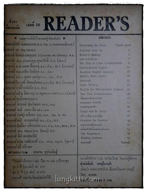 Reader's รีดเดอร์ เล่มที่ 16 2