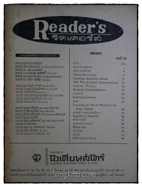 Reader's รีดเดอร์ เล่มที่ 38 1
