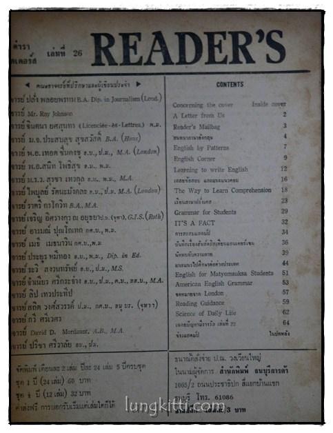 Reader's รีดเดอร์ เล่มที่ 26 2