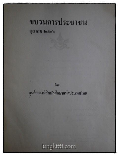 ขบวนการประชาชน ตุลาคม 2516 1