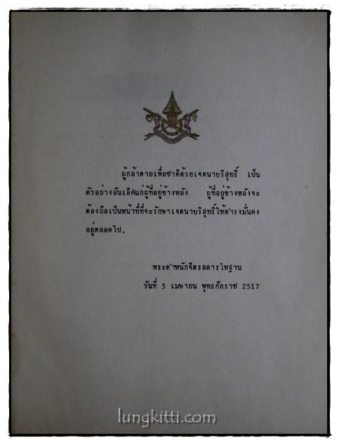 ขบวนการประชาชน ตุลาคม 2516 2