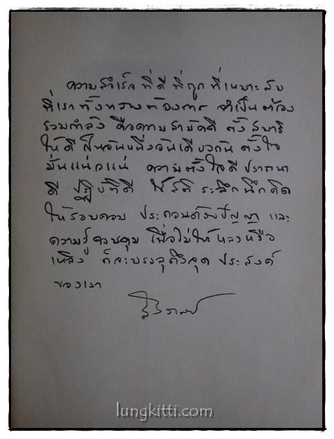 ขบวนการประชาชน ตุลาคม 2516 3