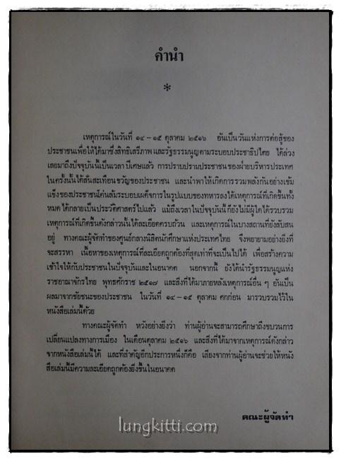 ขบวนการประชาชน ตุลาคม 2516 4