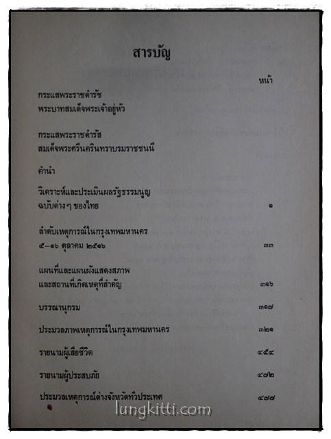ขบวนการประชาชน ตุลาคม 2516 5