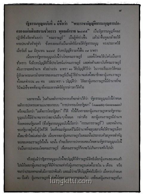 ขบวนการประชาชน ตุลาคม 2516 6