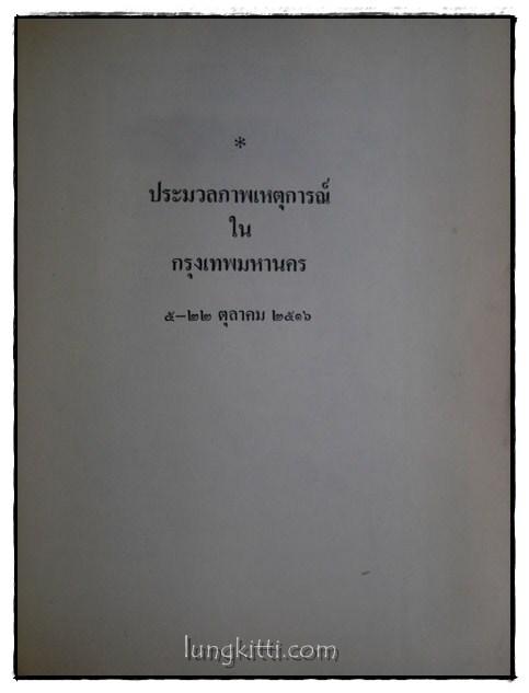 ขบวนการประชาชน ตุลาคม 2516 7