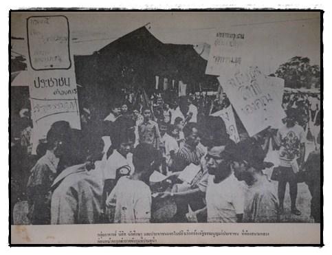 ขบวนการประชาชน ตุลาคม 2516 8