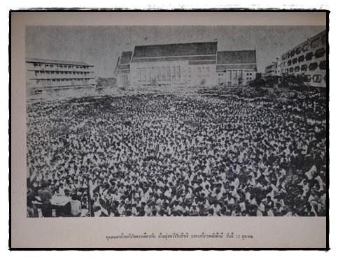 ขบวนการประชาชน ตุลาคม 2516 10