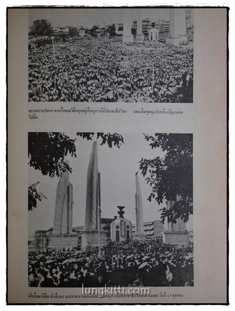 ขบวนการประชาชน ตุลาคม 2516 12