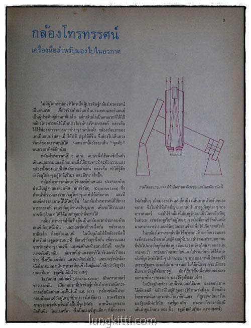 สารานุกรมวิทยาศาสตร์ 2