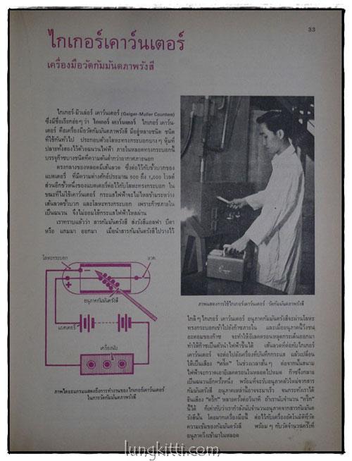 สารานุกรมวิทยาศาสตร์ 5