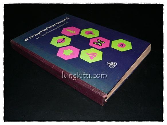 สารานุกรมวิทยาศาสตร์ 9