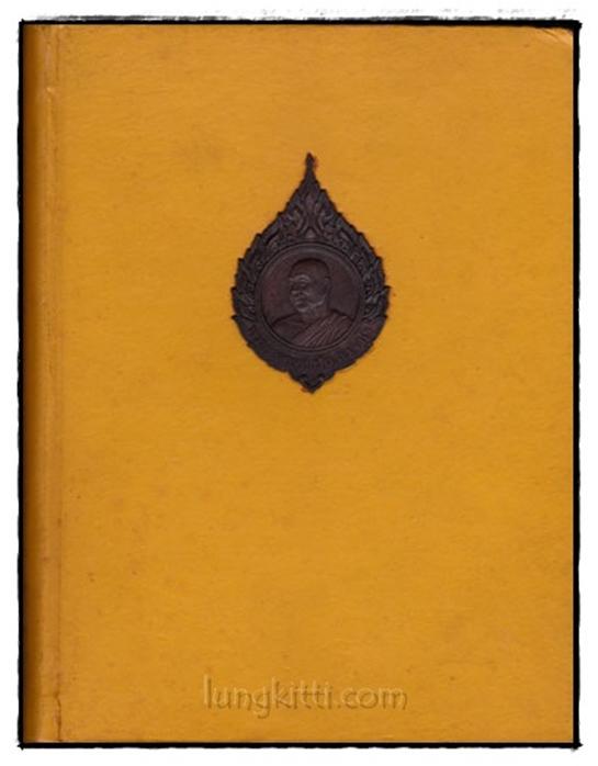 หนังสือ ภาพ ชีวประวัติและปฏิปทา พระอาจารย์ฝั้น อาจาโร *