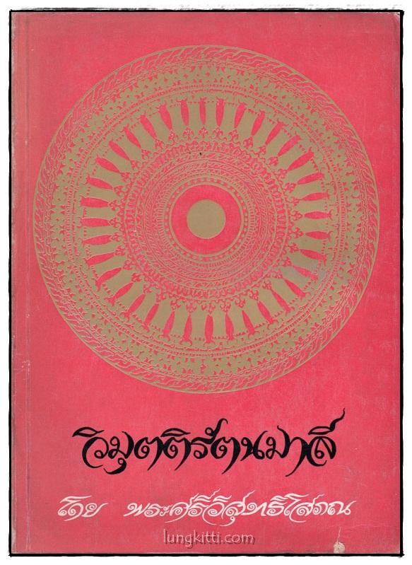 วิมุตติรัตนมาลี (เล่ม 1)/ พระศรีวิสุทธิโสภณ
