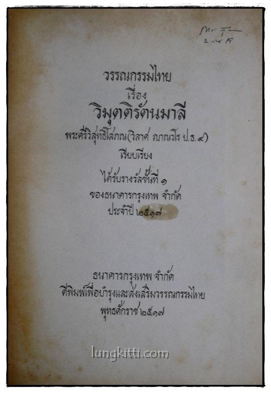 วิมุตติรัตนมาลี (เล่ม 1)/ พระศรีวิสุทธิโสภณ 2