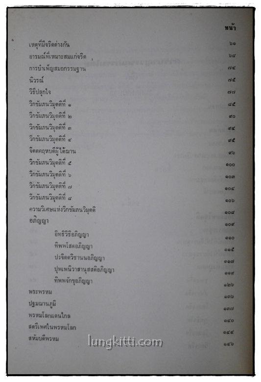 วิมุตติรัตนมาลี (เล่ม 1)/ พระศรีวิสุทธิโสภณ 6