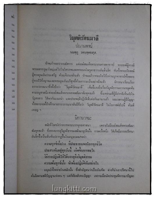 วิมุตติรัตนมาลี (เล่ม 1)/ พระศรีวิสุทธิโสภณ 7