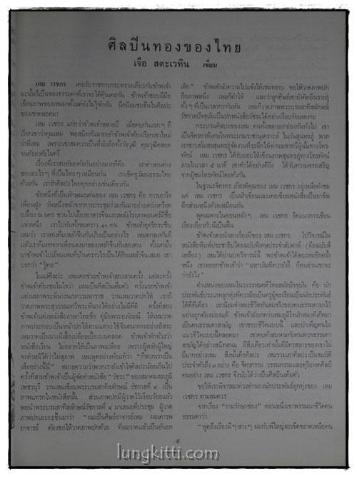 อนุสรณ์ เหม เวชกร วรรณกรรม – ภาพวิจิตร เรื่อง ราชาธิราช และ กากี * 4