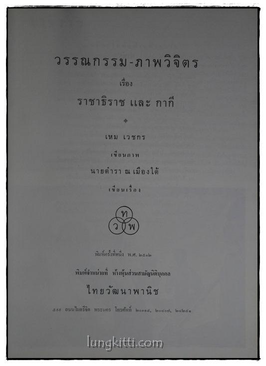 อนุสรณ์ เหม เวชกร วรรณกรรม – ภาพวิจิตร เรื่อง ราชาธิราช และ กากี * 7